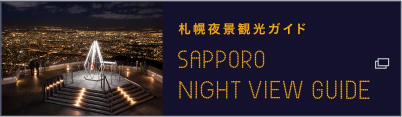 SAPPOROごちそう夜景 キャンペーンページはこちら