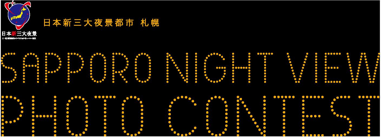 札幌夜景写真コンテスト SAPPORO NIGHT VIEW PHOTO CONTEST 2017
