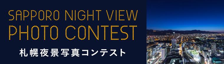 札幌夜景写真コンテスト