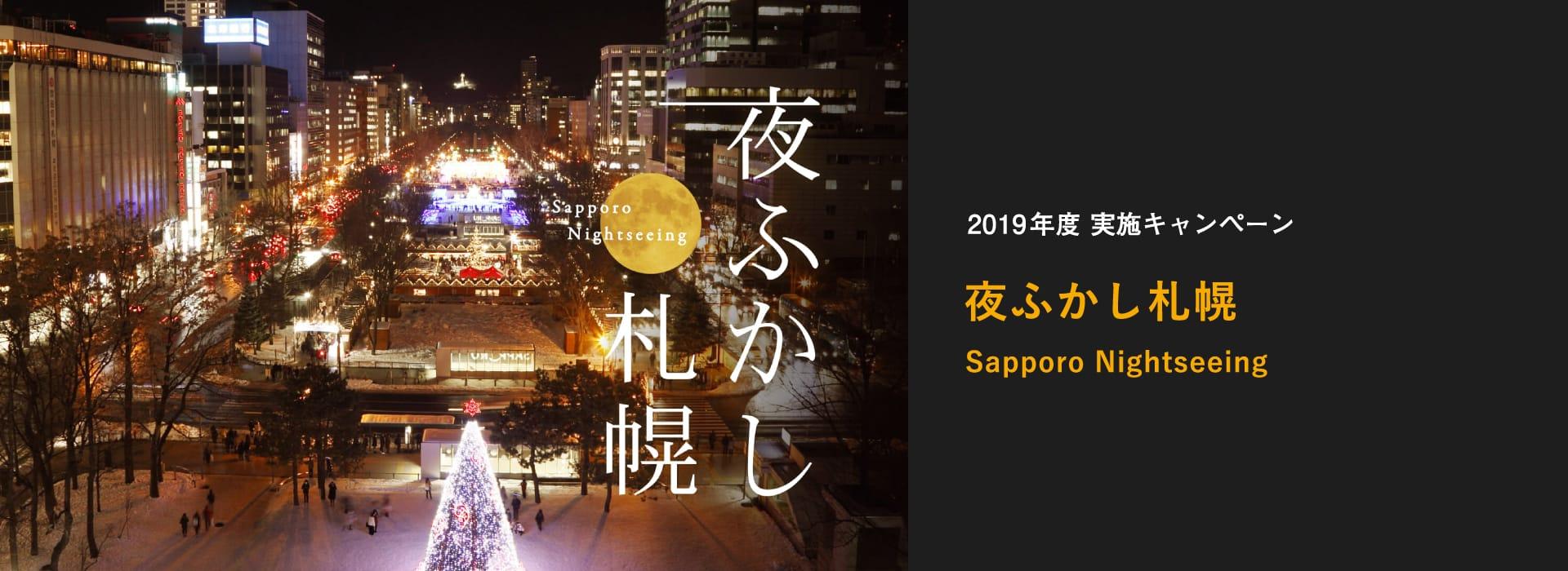 札幌夜景観光ガイド 夜ふかし札幌